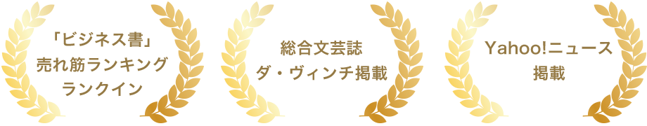 「ビジネス書」売れ筋ランキングランクイン、総合文芸誌ダ・ヴィンチ掲載、livedoorNews掲載
